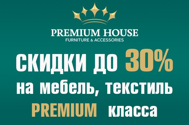 Акция! Скидки 30% на отдельные предметы мебели премиум класса!!!